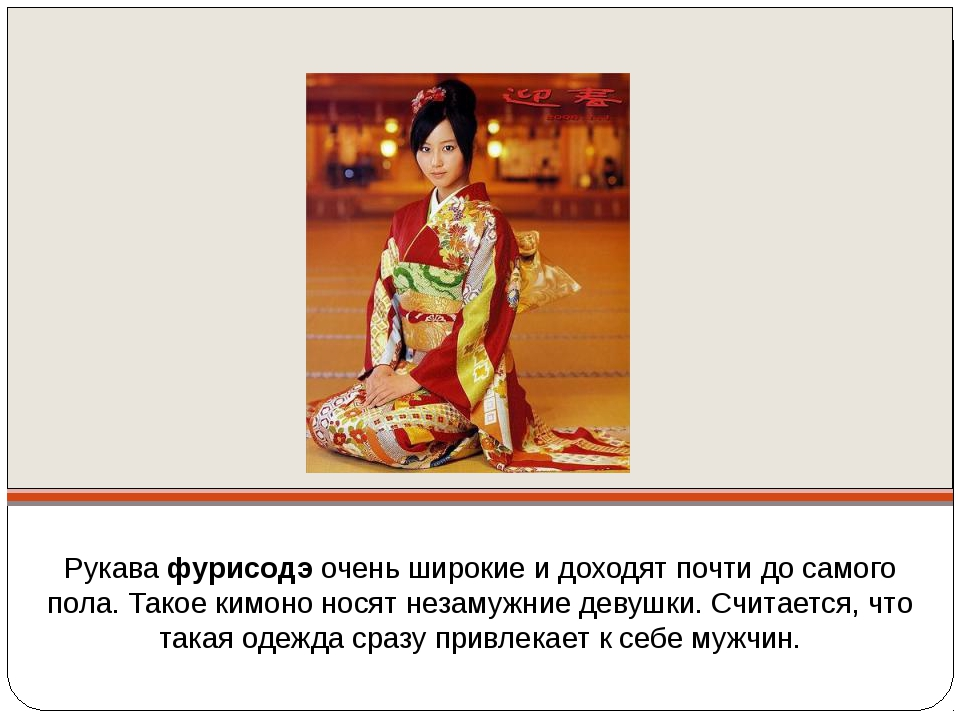 Рукава фурисодэ очень широкие и доходят почти до самого пола. Такое кимоно но...