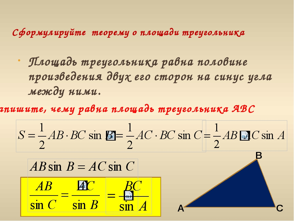Сформулируйте теорему о площади треугольника Площадь треугольника равна поло...