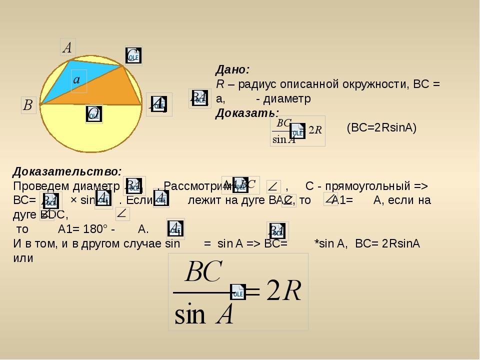 Доказательство: Проведем диаметр . Рассмотрим , С - прямоугольный => ВС= × si...