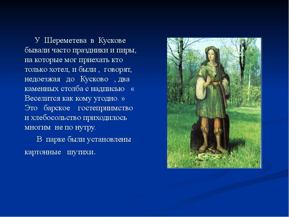 У Шереметева в Кускове бывали часто праздники и пиры, на которые мог приехат...