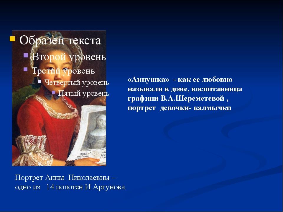 «Аннушка» - как ее любовно называли в доме, воспитанница графини В.А.Шеремет...