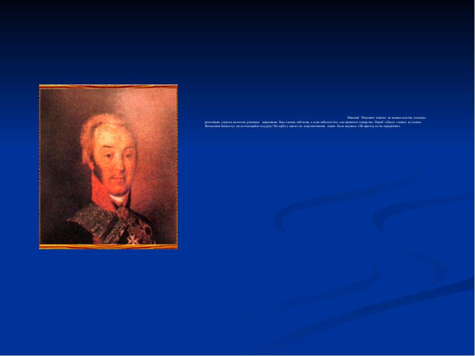 Николай Петрович вникал во всякие мелочи, посещал репетиции, слушал, как пел...