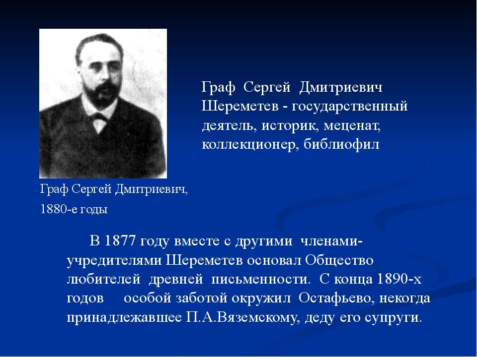 В 1877 году вместе с другими членами-учредителями Шереметев основал Общество...