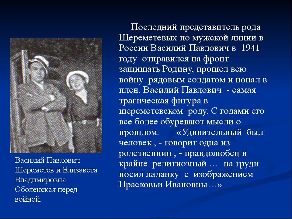 Последний представитель рода Шереметевых по мужской линии в России Василий П...