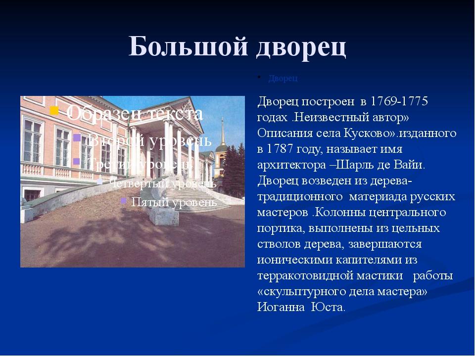 Большой дворец Дворец Дворец построен в 1769-1775 годах .Неизвестный автор» О...