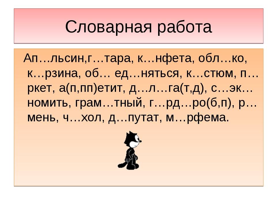 Словарная работа Ап…льсин,г…тара, к…нфета, обл…ко, к…рзина, об… ед…няться, к…...