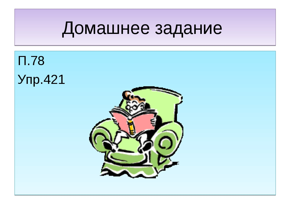 Домашнее задание П.78 Упр.421