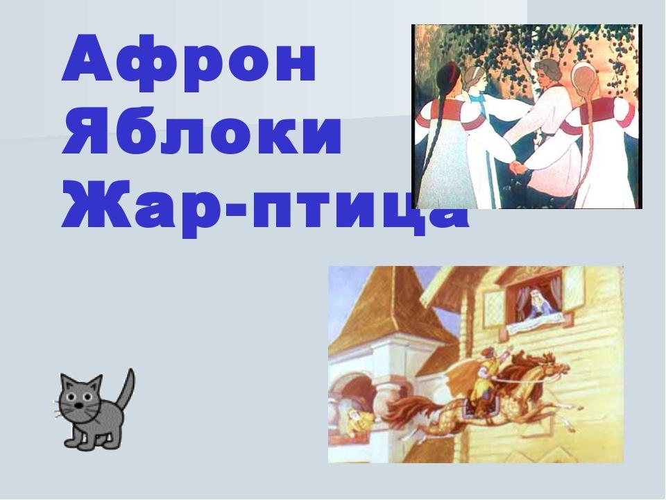Афрон Яблоки Жар-птица