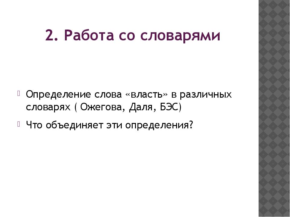 2. Работа со словарями Определение слова «власть» в различных словарях ( Ожег...