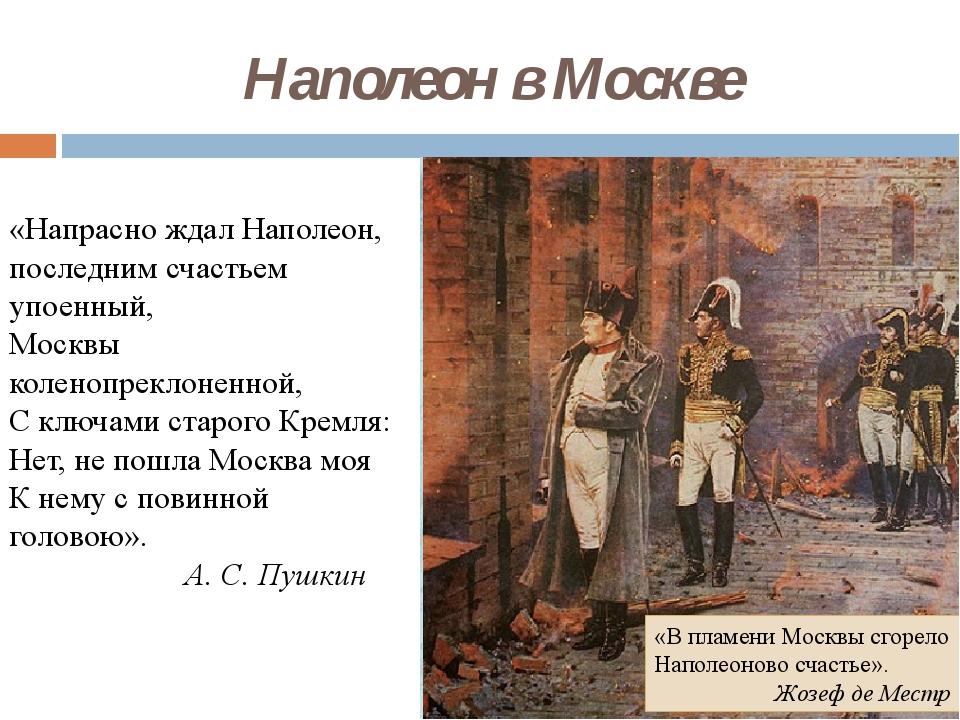 Наполеон в Москве «Напрасно ждал Наполеон, последним счастьем упоенный, Москв...