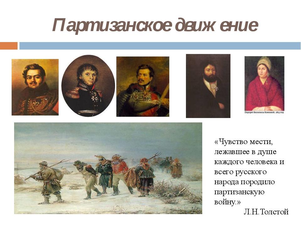 Партизанское движение «Чувство мести, лежавшее в душе каждого человека и всег...