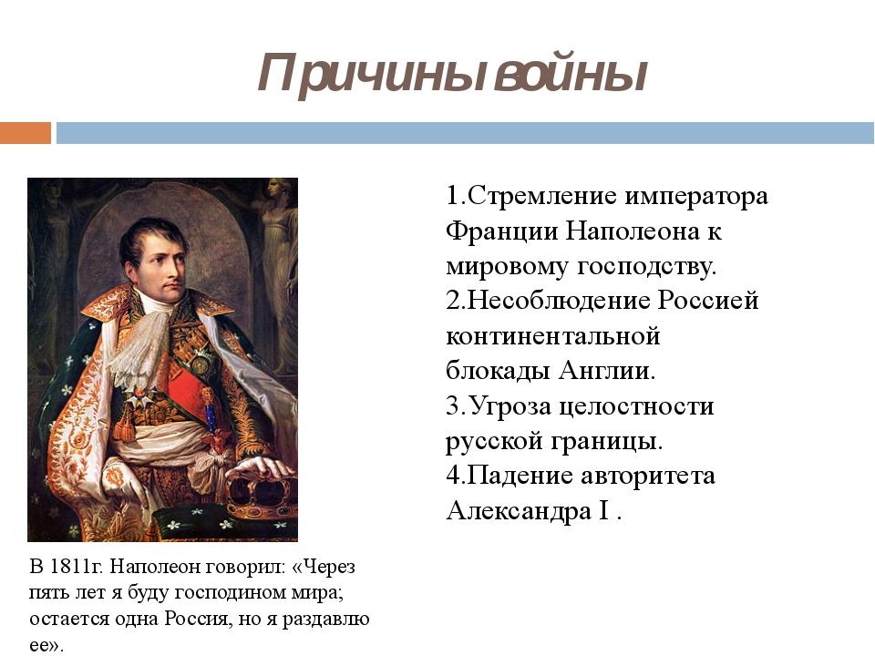 Причины войны 1.Стремление императора Франции Наполеона к мировому господству...