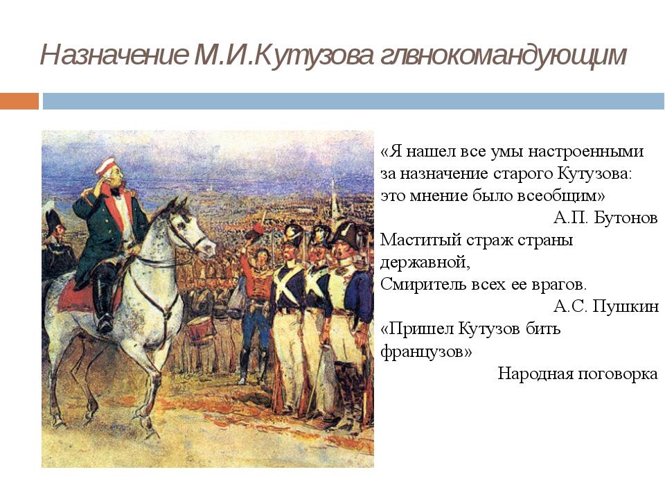 Назначение М.И.Кутузова глвнокомандующим «Я нашел все умы настроенными за наз...