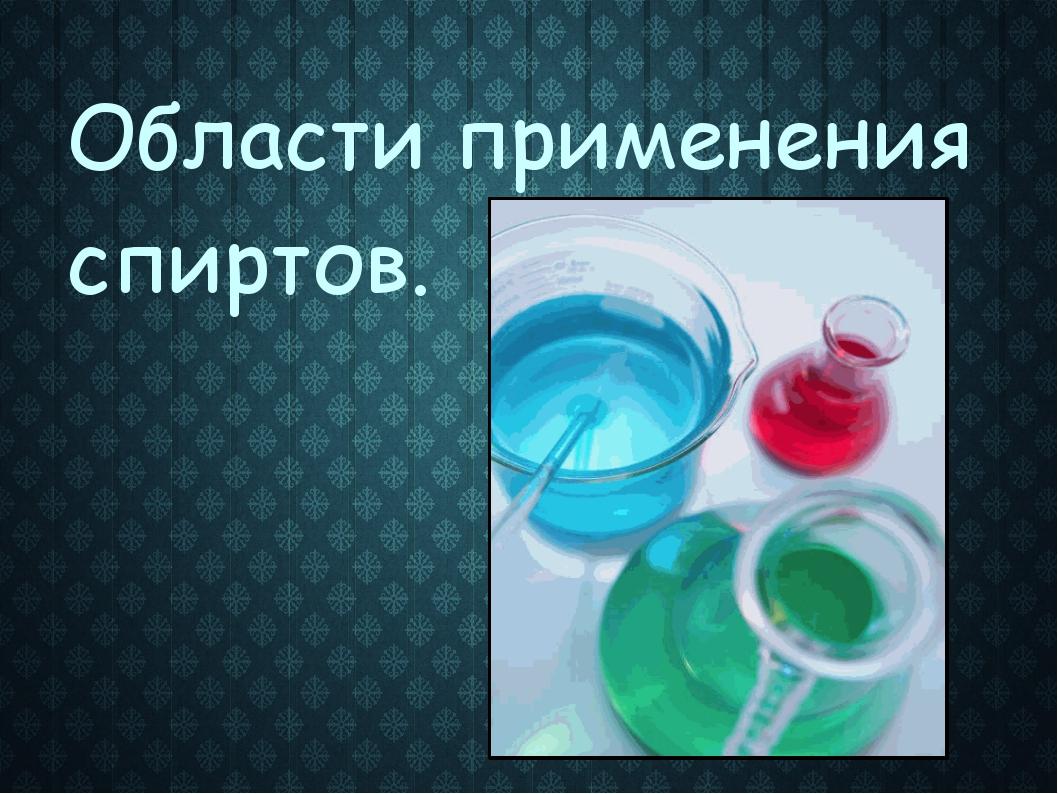 Области применения спиртов.