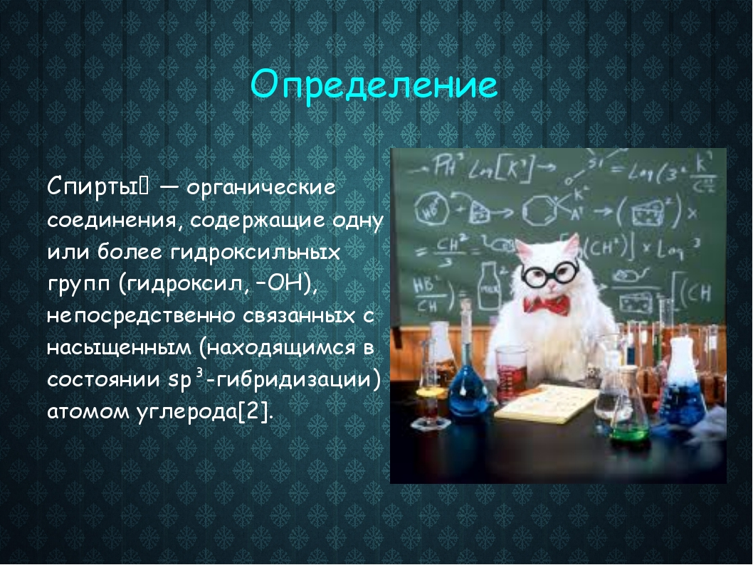 Спирты́ — органические соединения, содержащие одну или более гидроксильных гр...