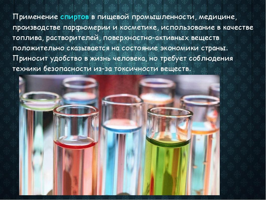 Применение спиртов в пищевой промышленности, медицине, производстве парфюмери...