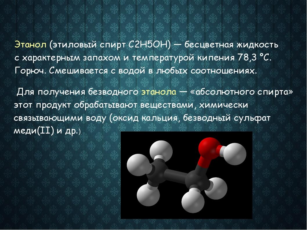 Этанол (этиловый спирт С2Н5ОН) — бесцветная жидкость с характерным запахом и...