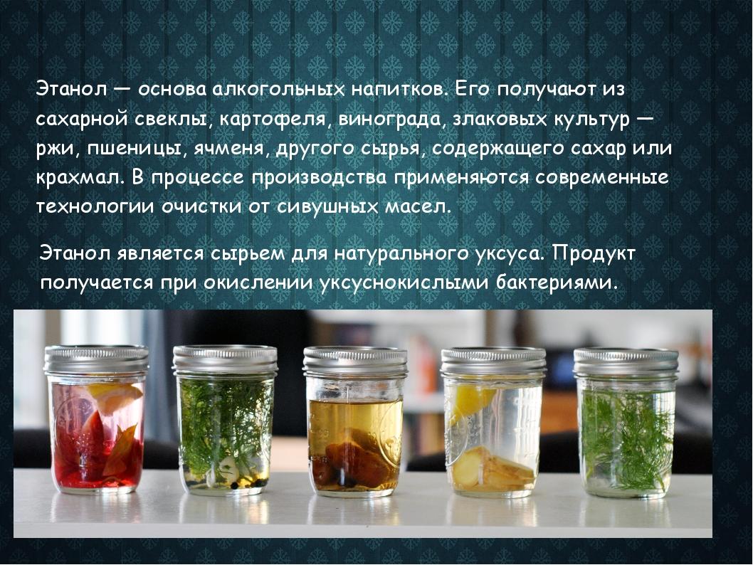 Этанол — основа алкогольных напитков. Его получают из сахарной свеклы, картоф...