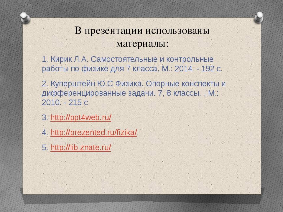 В презентации использованы материалы: 1. КирикЛ.А. Самостоятельныеиконтрол...