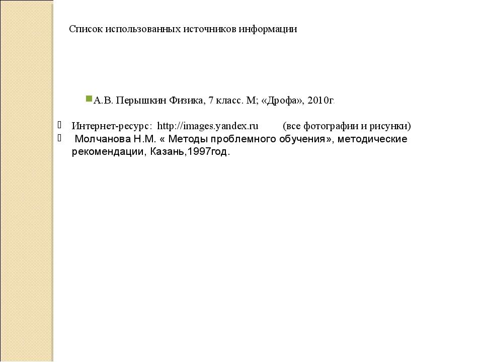 Список использованных источников информации А.В. Перышкин Физика, 7 класс. М;...