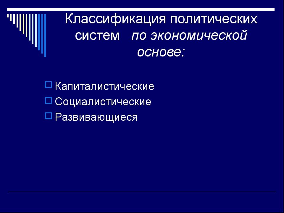 Классификация политических систем по экономической основе: Капиталистические...