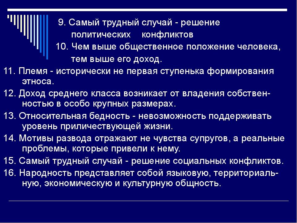 9. Самый трудный случай - решение политических конфликтов 10. Чем выше общес...