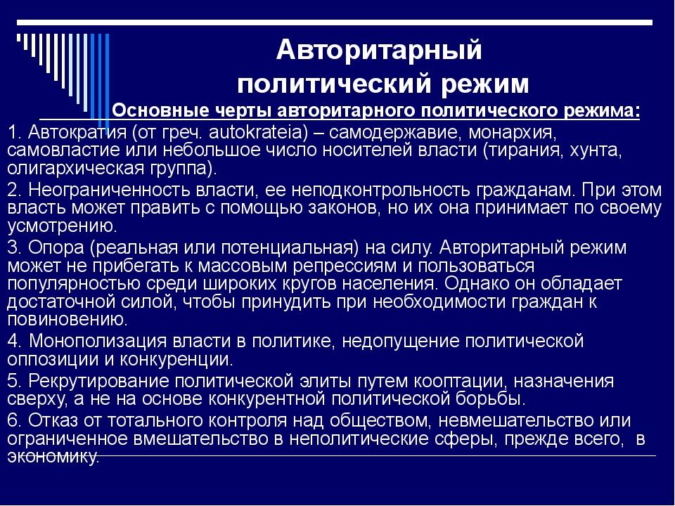 Авторитарный политический режим Основные черты авторитарного политического р...