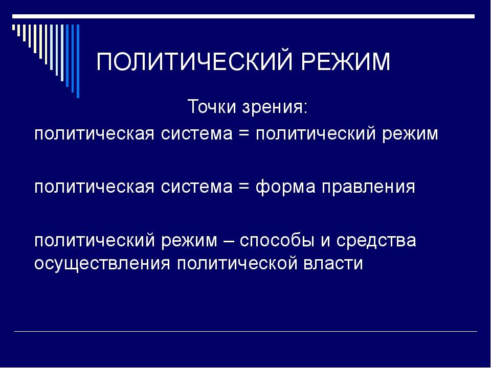 ПОЛИТИЧЕСКИЙ РЕЖИМ Точки зрения: политическая система = политический режим п...