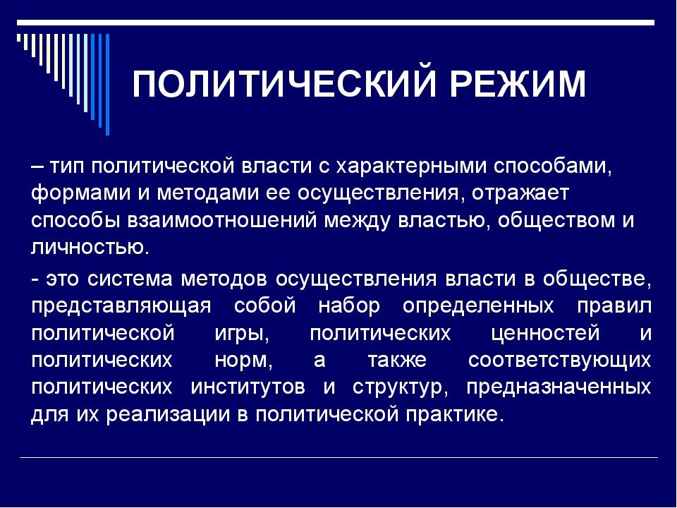 ПОЛИТИЧЕСКИЙ РЕЖИМ – тип политической власти с характерными способами, форма...