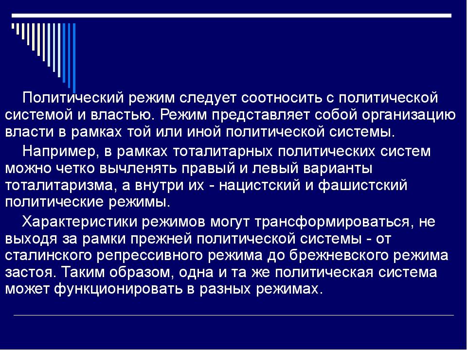 Политический режим следует соотносить с политической системой и властью. Реж...