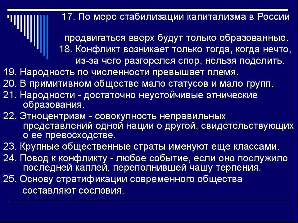 17. По мере стабилизации капитализма в России продвигаться вверх будут тольк...