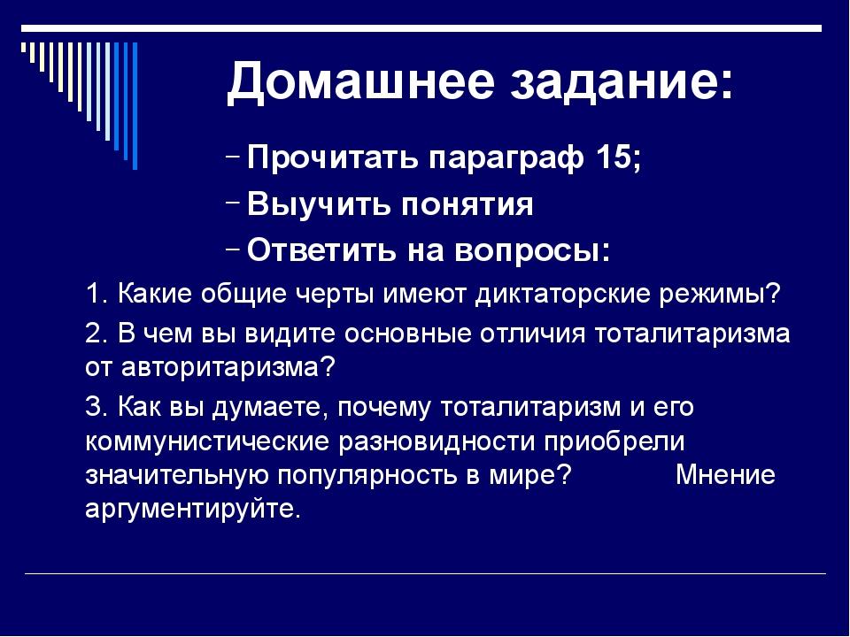 Домашнее задание: Прочитать параграф 15; Выучить понятия Ответить на вопросы...
