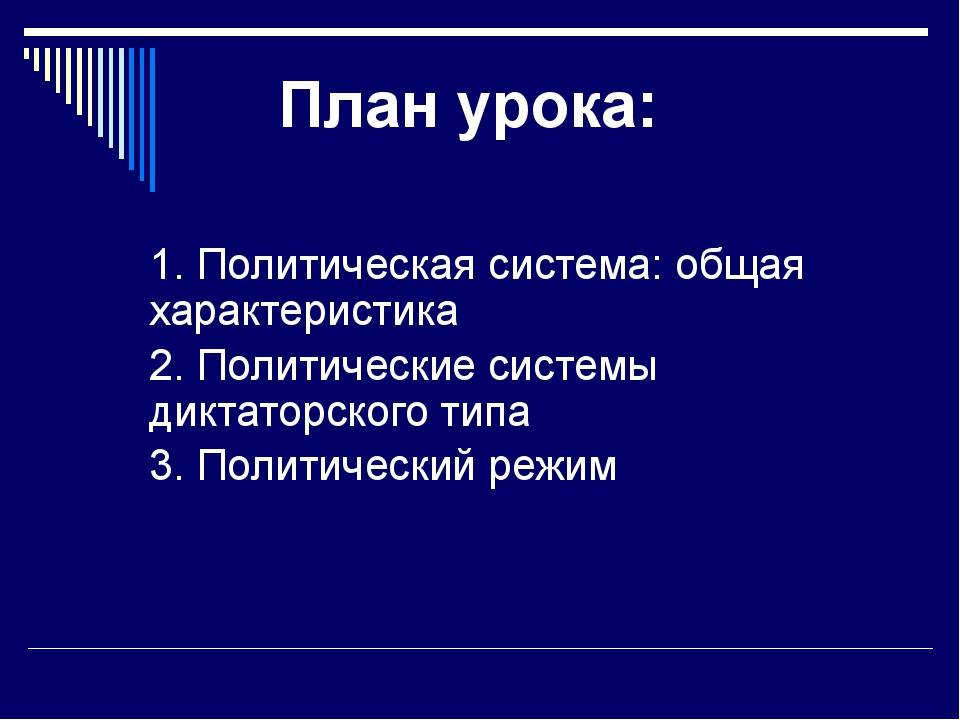 План урока: 1. Политическая система: общая характеристика 2. Политические си...