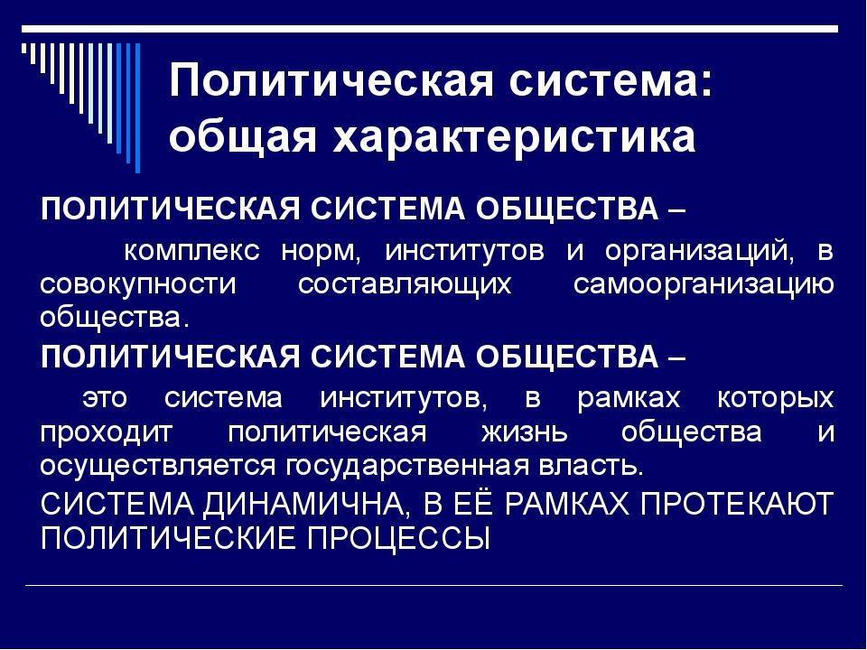 Политическая система: общая характеристика ПОЛИТИЧЕСКАЯ СИСТЕМА ОБЩЕСТВА – к...