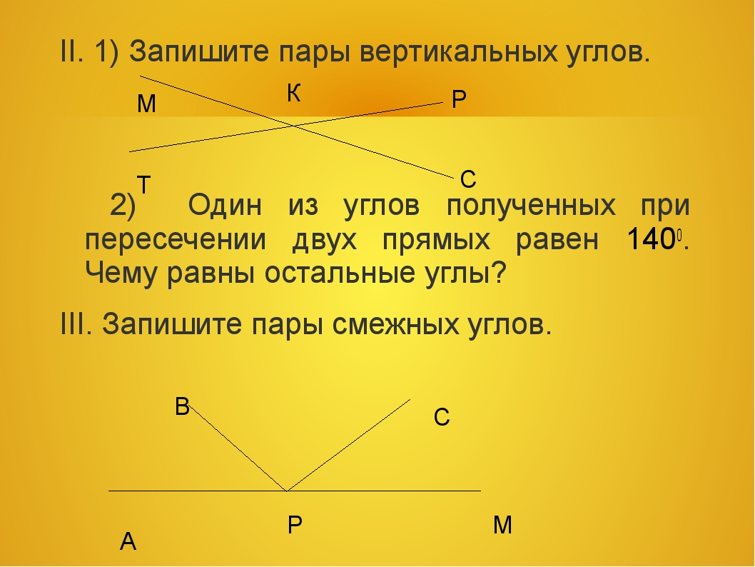 II. 1) Запишите пары вертикальных углов. 2) Один из углов полученных при пере...