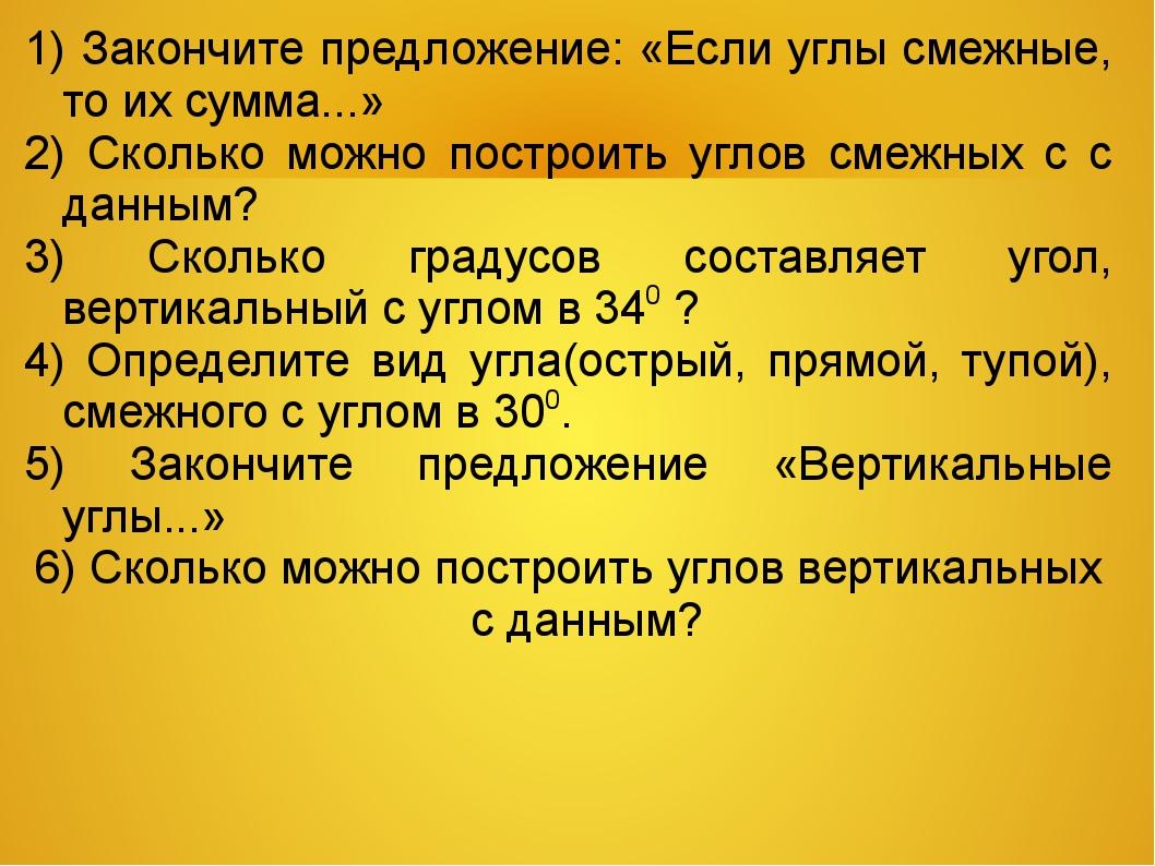 1) Закончите предложение: «Если углы смежные, то их сумма...» 2) Сколько можн...