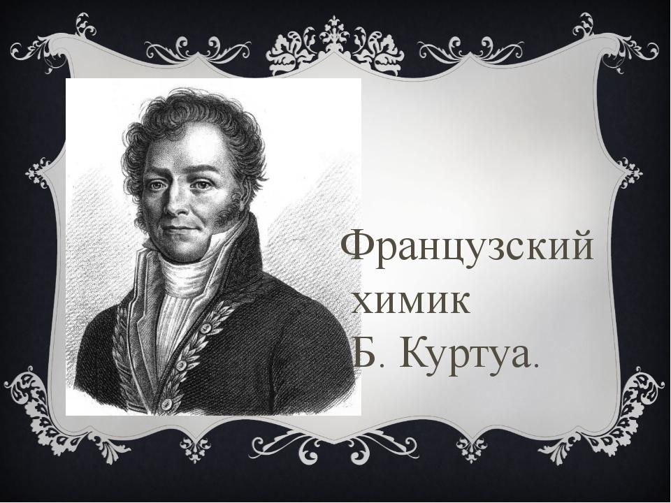Французский химик Б. Куртуа.