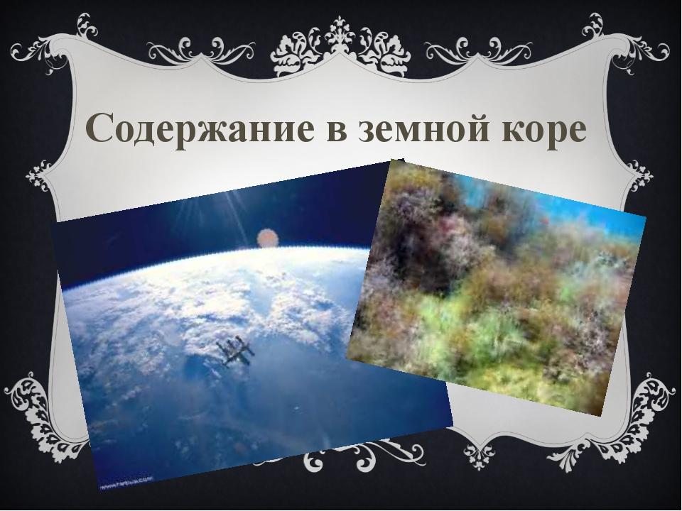 Содержание в земной коре