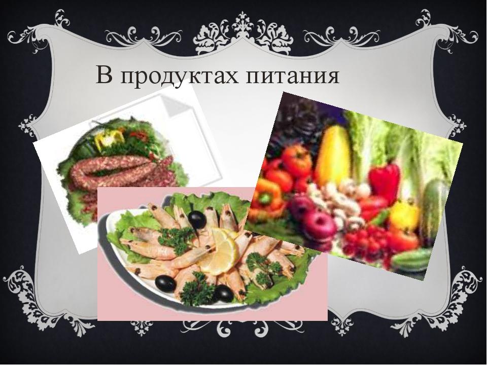 В продуктах питания