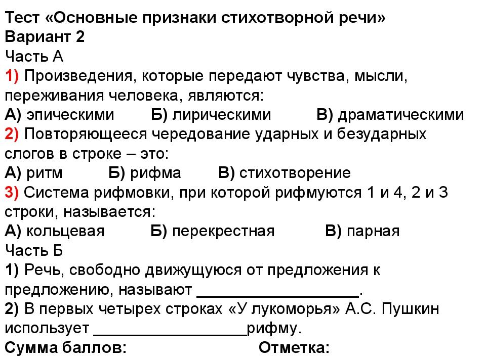 Тест «Основные признаки стихотворной речи» Вариант 2 Часть А 1) Произведения,...