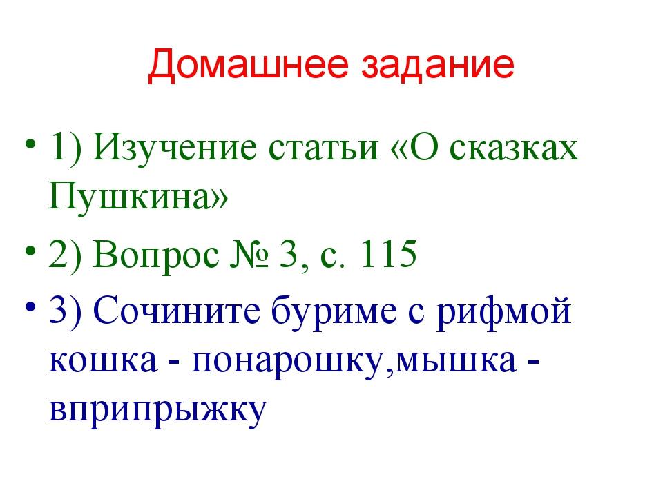 Домашнее задание 1) Изучение статьи «О сказках Пушкина» 2) Вопрос № 3, с. 115...
