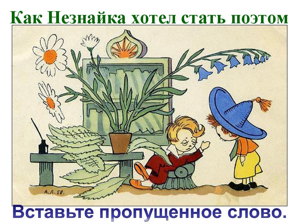 Как Незнайка хотел стать поэтом Однажды Незнайка пришел к Цветику и сказал: -...