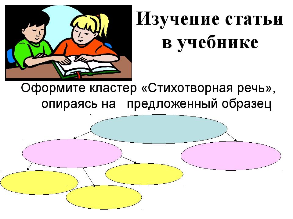 Изучение статьи в учебнике Оформите кластер «Стихотворная речь», опираясь на...