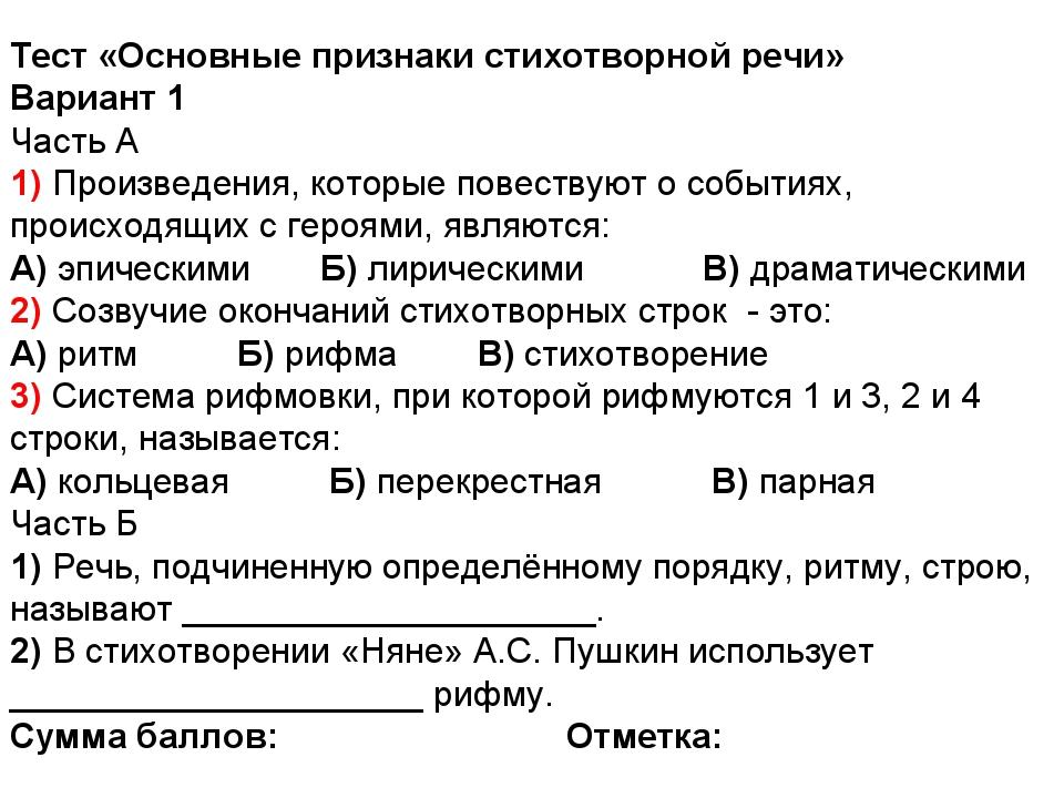 Тест «Основные признаки стихотворной речи» Вариант 1 Часть А 1) Произведения,...