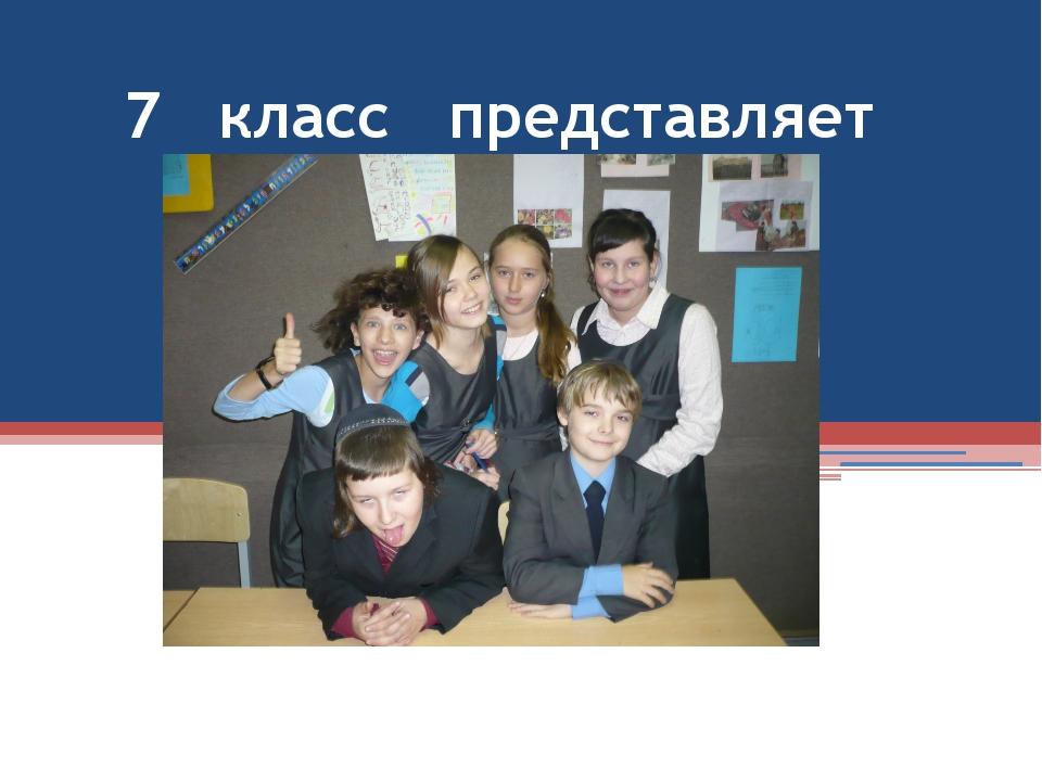 7 класс представляет