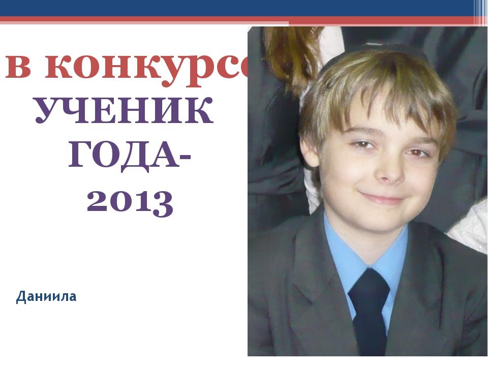 Даниила УЧЕНИК ГОДА-2013 в конкурсе