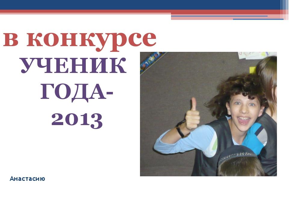 Анастасию УЧЕНИК ГОДА-2013 в конкурсе