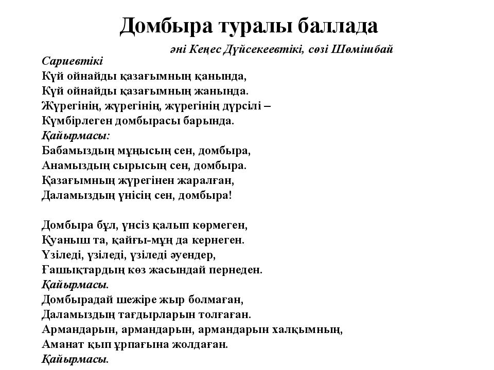 Домбыра туралы баллада әні Кеңес Дүйсекеевтікі, сөзі Шөмішбай Сариевтікі Күй...