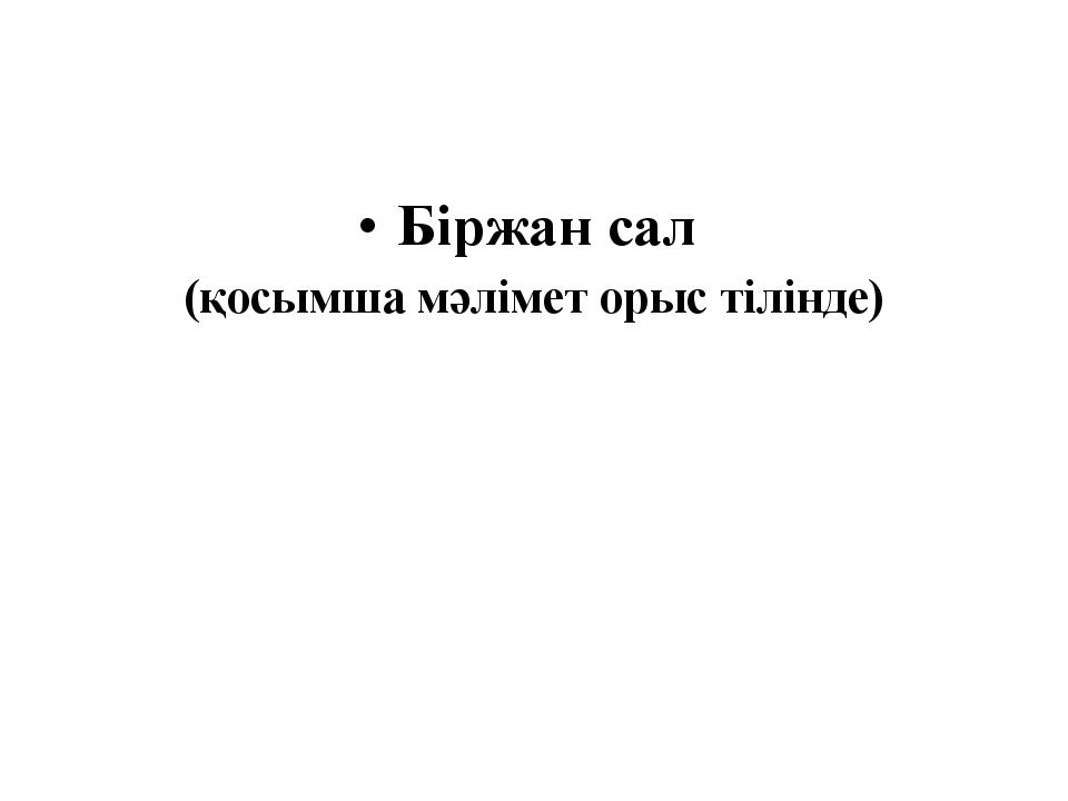 Біржан сал (қосымша мәлімет орыс тілінде)