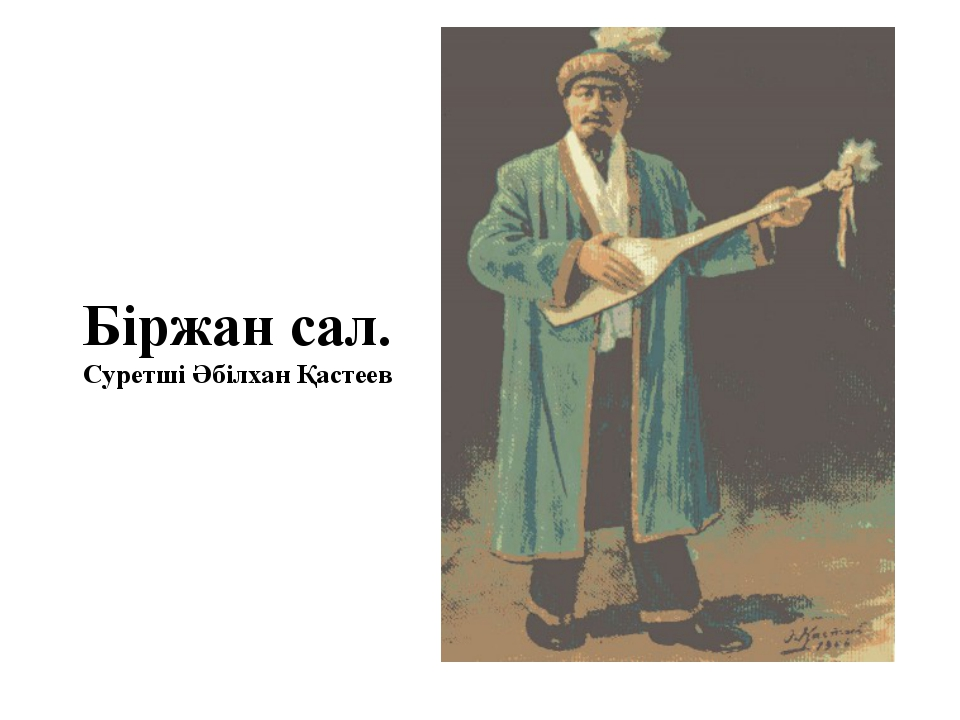 Біржан сал. Суретші Әбілхан Қастеев